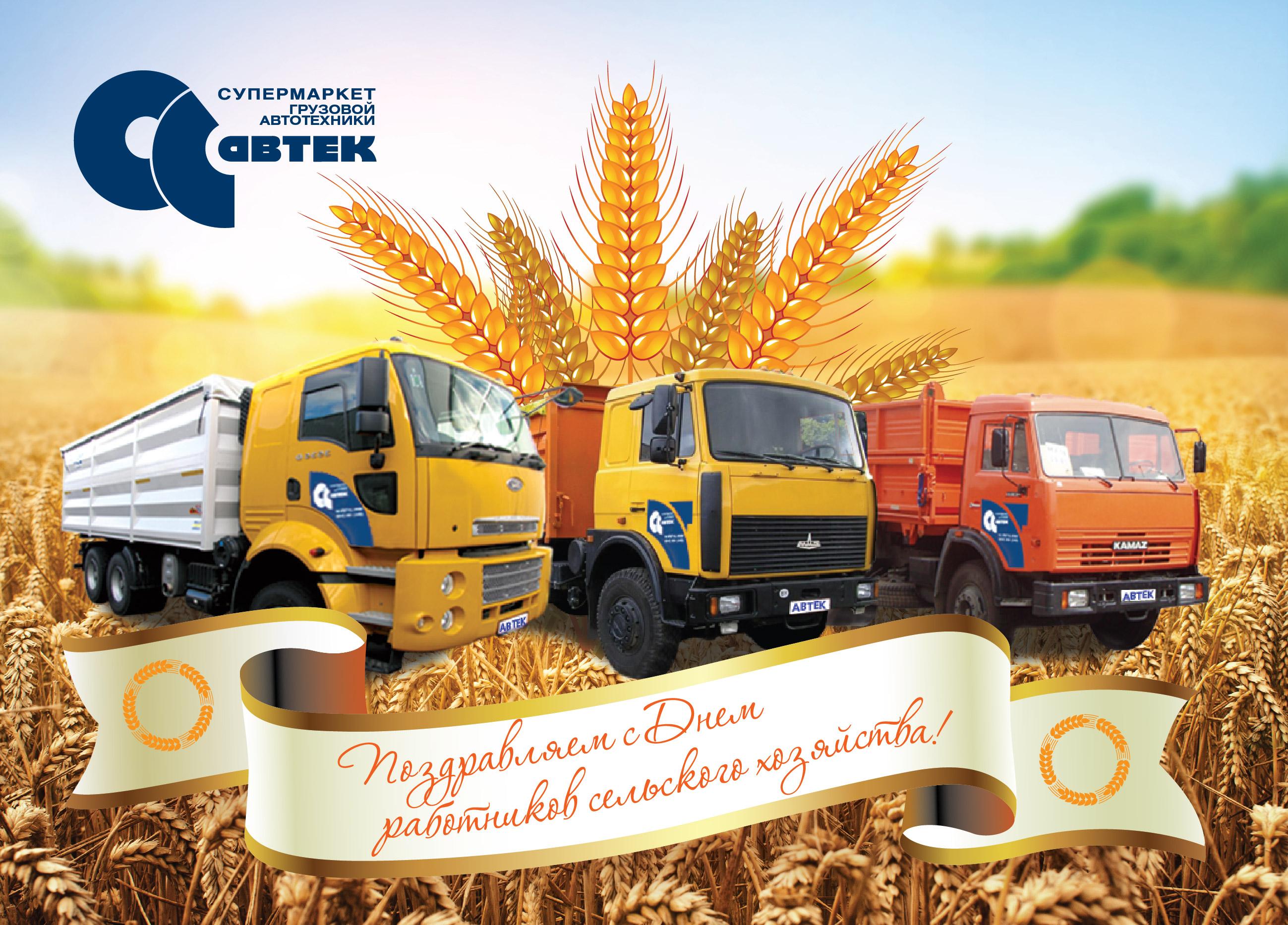 Открытки с днем работника сельского хозяйства и перерабатывающей промышленности