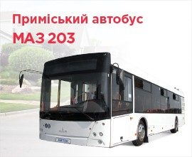 МАЗ 203